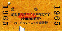 R240729_fuj_odakyuminitrain_2