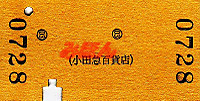 R240729_fuj_odakyuminitrain_4