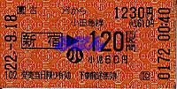 R220918_jre_oda_renraku_koga