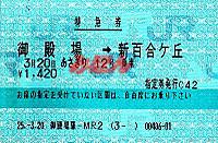 R250320_jrc_oda_asagiri12_mars_1