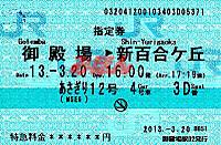 R250320_jrc_oda_asagiri12_msr_1