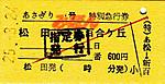 R250324_oda_asagiri2_matsudashinn_2
