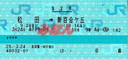 R250324_oda_asagiri2_shinomi_matsud