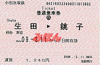 R210311_oda_jre_choshi