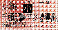 R240103_oig_bussumatakyo