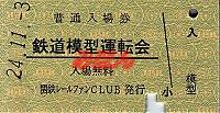 R241103_kar_mokei_kouken_1