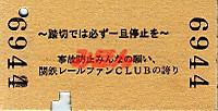 R241103_kar_mokei_kouken_2