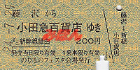 R240729_fuj_odakyuminitrain_3