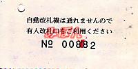 R240814_chi_jre_renraku_nagatoro__2