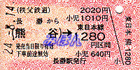 R240814_chi_jre_renraku_nagatoro_ku