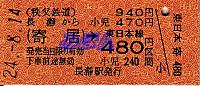 R240814_chi_jre_renraku_nagatoro_yo