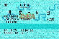 R240825_jre_chi_renraku_myoukakunag