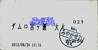 R240826_myd_kankousen