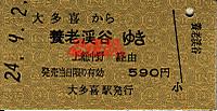 R240902_ism_kom_renraku_1