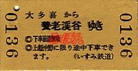 R240902_ism_kom_renraku_2