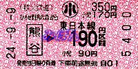 R240909_chi_jre_renraku