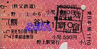 R250109_chi_jre_renraku_nogami_kuma