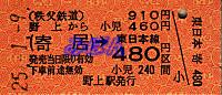 R250109_chi_jre_renraku_nogami_yori