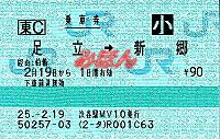 R250219_jrw_ashidachiniigou