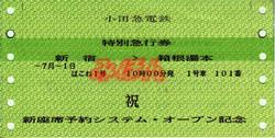 R240729_s620701_oda_hakone1_sr_new_