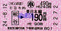 R240812_chi_jre_renraku_gyoudashiku