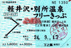 R240917_ued_karuizawabesshofree_1