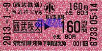 R250109_chi_seibuchichibu160