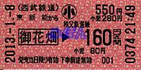 R250109_seb_chi_renraku