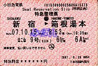 R241008_191015_oda_hakone09_seirihy