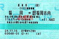 R241117_jrw_fukuokafukuokashinai