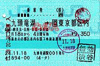 R241118_jrw_kuzuryuuko_tokunai
