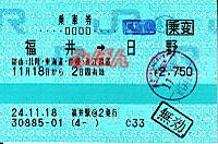 R241118_jrw_omi_renraku_hino