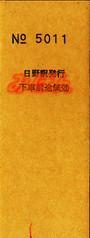 R241118_omi_jrw_hino_junkata31_2