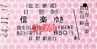 R241118_omi_sig_renraku_hino_1