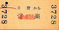 R241118_omi_sig_renraku_hino_2