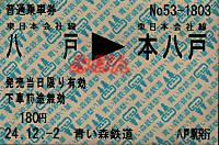 R241202_jre_hachinohehonhachinohe_a