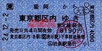 R241202_jre_moriokatokunai_iwaizumi