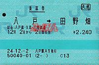 R241202_jre_san_renraku_tanohata