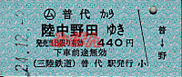 R241202_san_fudairikuchuunoda_1