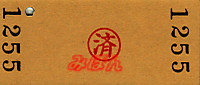 R241202_san_fudairikuchuunoda_2