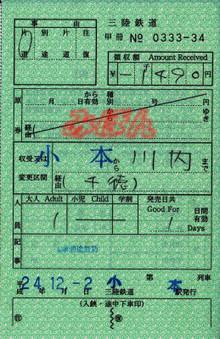 R241202_san_jre_renraku_kawauchi_1