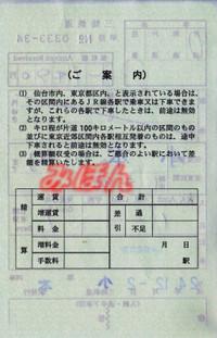 R241202_san_jre_renraku_kawauchi_2