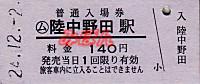 R241202_san_rikuchuunoda_in_1