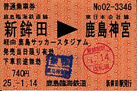250113_kas_jre_renraku_kashimajingu