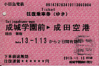 250113_oda_jre_renraku_naritakuukou