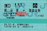 R241208_jre_maeyachi