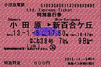 R250105_oda_hakone38_tokaiito_1