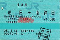 R250114_jre_kas_renraku_shinhokota