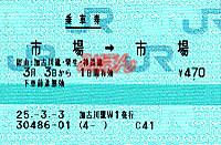 R250303_jrw_kob_renraku_ichiba_mars