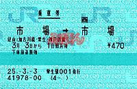 R250303_jrw_kob_renraku_ichiba_pos